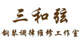 石家庄钢琴维修电话15830649179